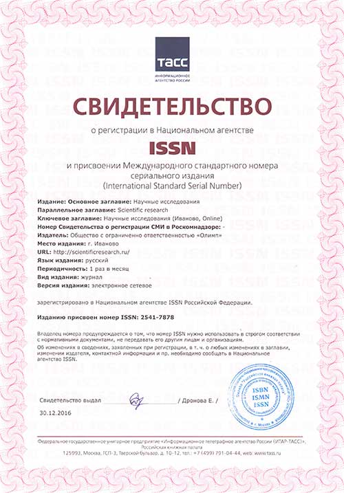 Свидетельство ISSN-ONLINE-scientificresearch