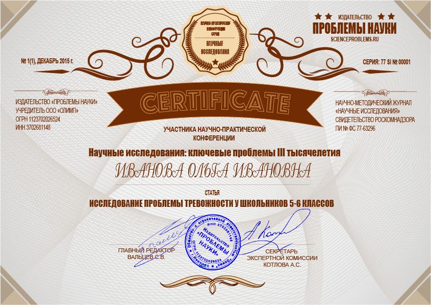 Конференция сертификация 2012 обязательное сертификация